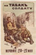 Vintage Russian poster - Donate on May 20-21 to provide soldiers with tobacco
